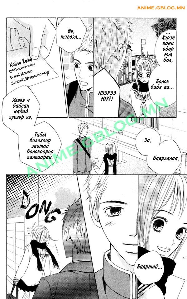 Japan Manga Translation - Kami ga Suki - 1 - Confession - 24